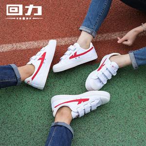 回力经典款情侣运动小白鞋