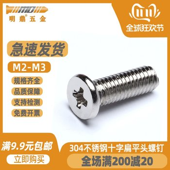 M2M2.5M3 304 stainless steel cross flat head notebook screw digital screw computer mobile phone small screw