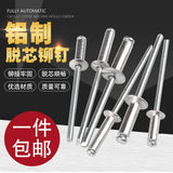 Free shipping Aluminum blind rivets Pull rivets Round head blind rivets K-type pull rivet M2.4/3.2/4/5/6mm