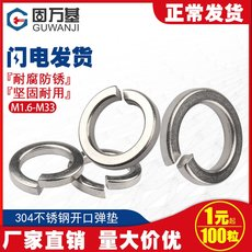 Spring washer, 304 stainless steel, open spring washer, elastic gasket m2m3m4m5m6m8m10m10m12m14m16m33