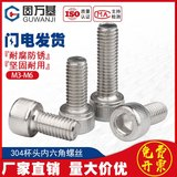 Internal hexagonal screw 304 stainless steel hexagonal bolt cup head screw cylinder head screw M3M4M5M6