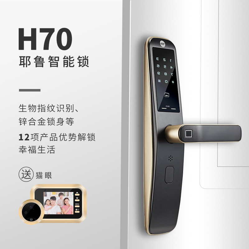 Usd 1839 21 Yale Yale Fingerprint Lock Home Smart Door Lock Ymh70 Anti Theft Door Automatic Electronic Remote Control Password Lock Wholesale From China Online Shopping Buy Asian Products Online From The