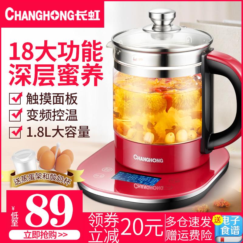 长虹养生壶全自动加厚玻璃多功能中药花茶壶烧水泡茶煎药壶煮茶器