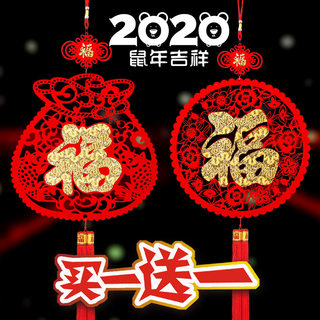 Chinese Knot Pendant Door Sticker New Year Decoration Living Room Chinese New Year Peace Knot New Year's Day Lucky Small Large Door
