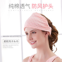 Confinement cap pregnant women fashion turban face wash hair band hair band portable postpartum windproof cotton head maternity cap
