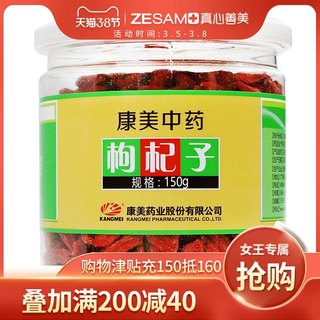 Kangmei wolfberry 150g dried wolfberry packaging bottle wolfberry male kidney wolfberry tea bottle