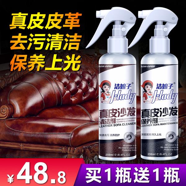 皮沙发清洁剂皮革护理液洗真皮包包去污清洗神器家用擦皮具保养油