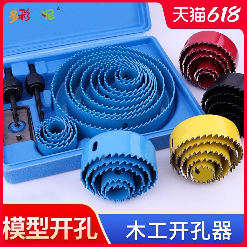 模型开孔钻孔器套装筒灯钻头石膏板PVC木板开槽扩孔器木工钻头