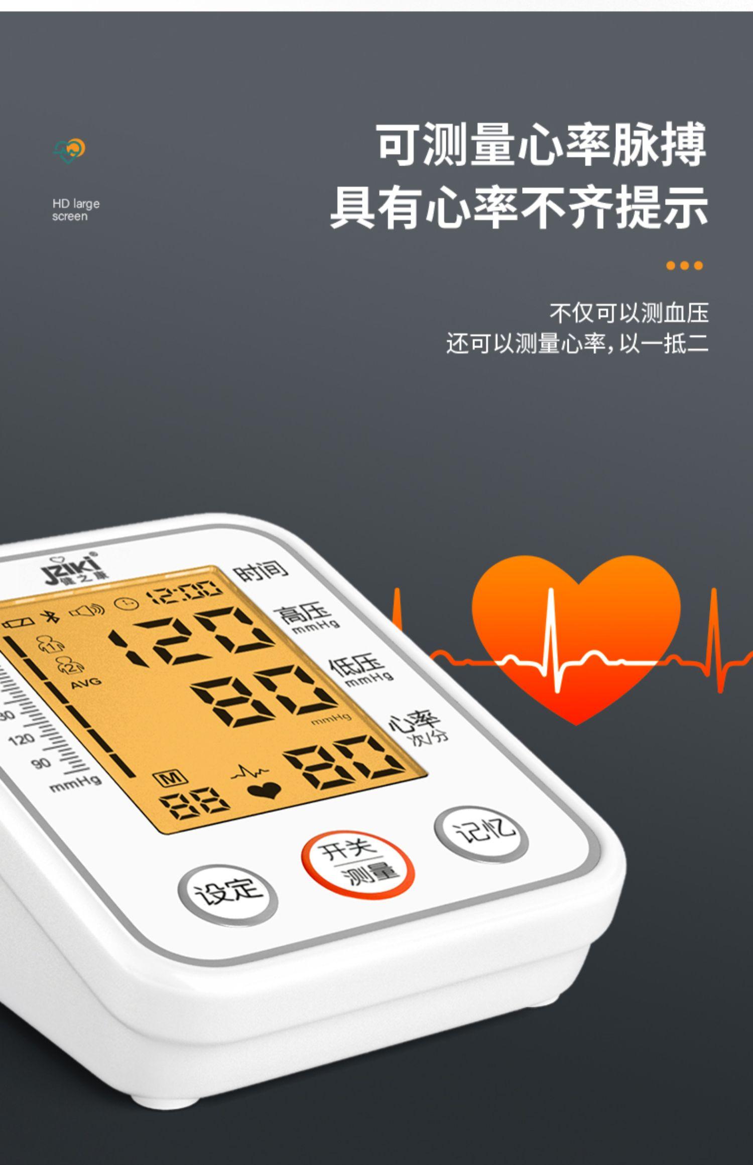 【健之康】智能语音血压计