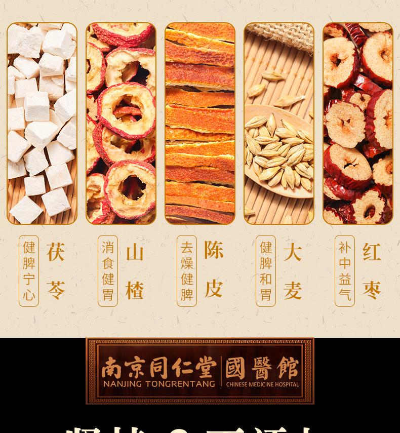 南京同仁堂 果记 丁香猴头菇沙棘茶 30包 调理肠胃 图10
