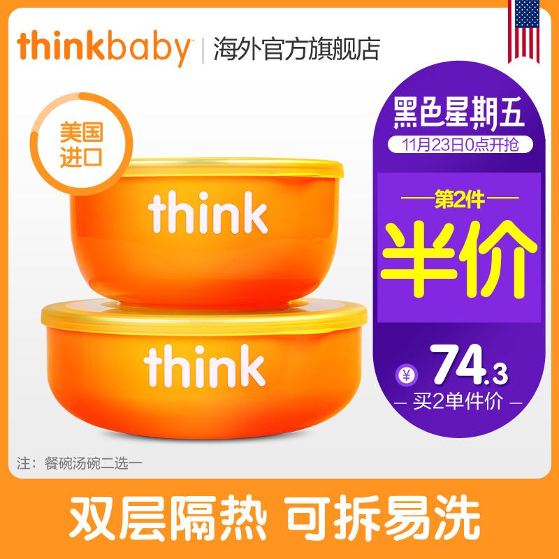 США импортируют thinkbaby на младенца Чаша для пищевых добавок детские посуда детские Посуда для раковины