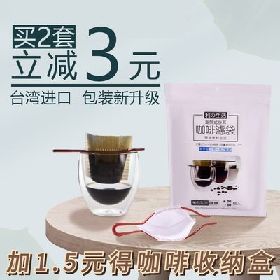 Taiwan imported lifestyle hanging ear coffee filter stent hand screaming portable drip leak filter filter bag filter