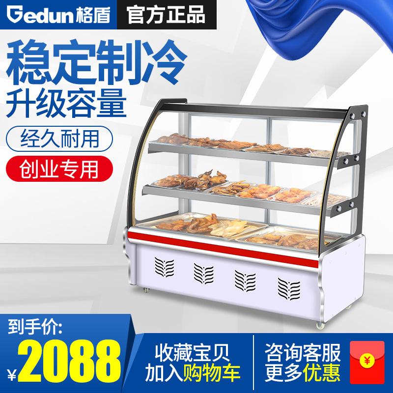 格盾熟食凉菜展示柜保鲜食品柜卤菜冷藏柜鸭脖点菜柜商用柜鲜肉