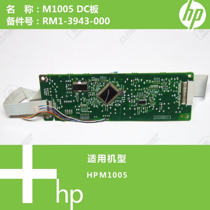 HP HP M1005 máy in ban đầu Bảng điều khiển DC điều khiển DC1-3943-000 - Phụ kiện máy in