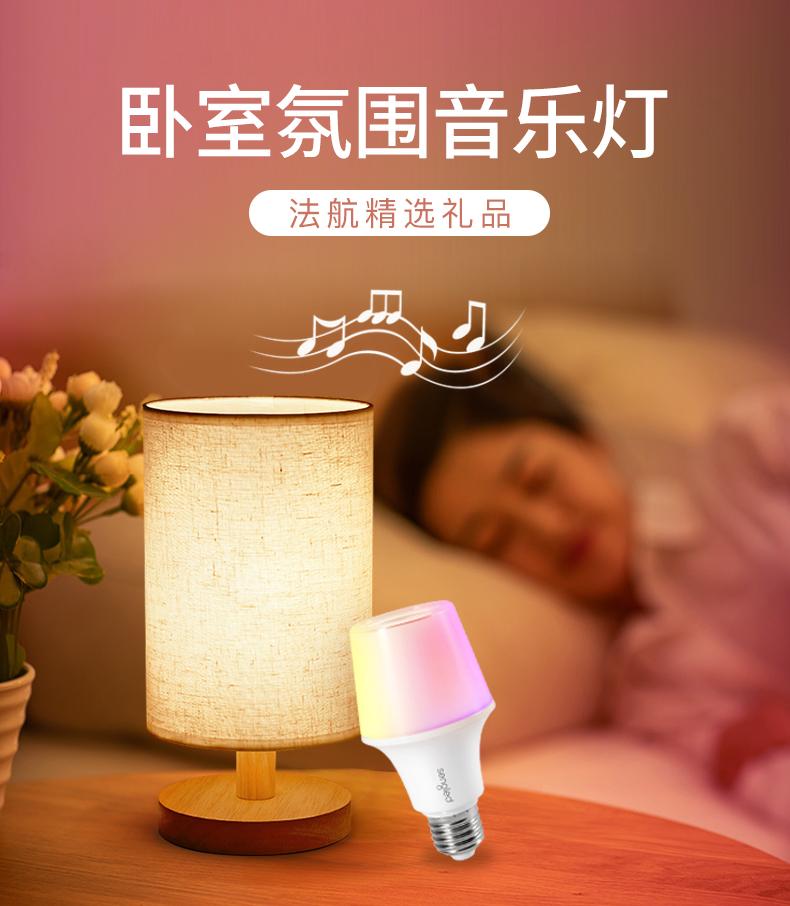 Sengled 生迪 S21-C2 卧室氛围音乐灯 天猫优惠券折后¥129包邮(¥199-70)送木艺灯具