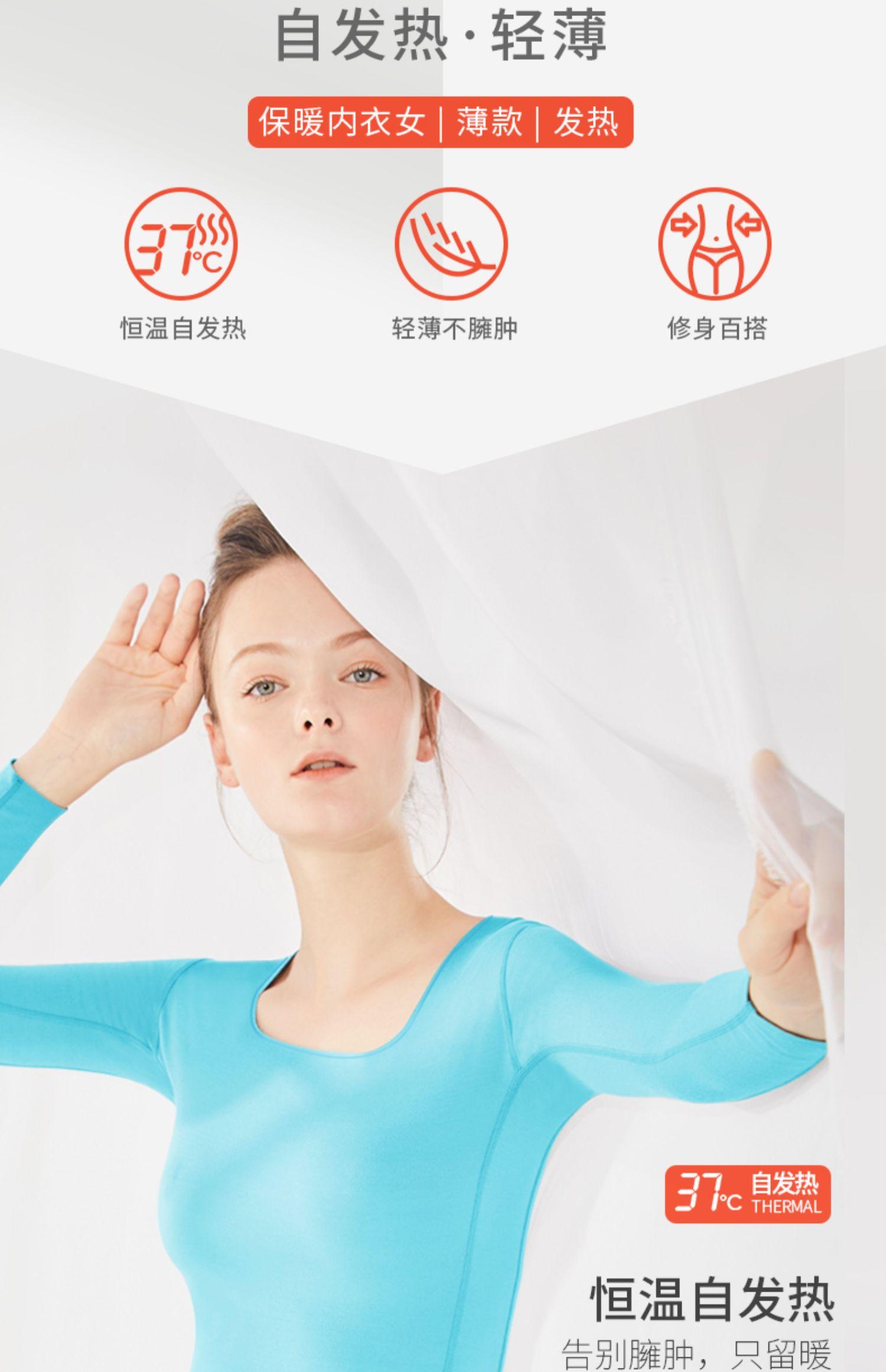 蒛一发热保暖内衣女薄款套装冬37度恒温无痕保暖内衣男秋衣套装女商品详情图