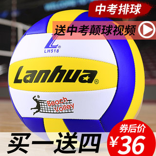 Flagship store Lanhua hard volleyball high school entrance examination students special ball Junior high school students standard No. 5 male and female sports training competition