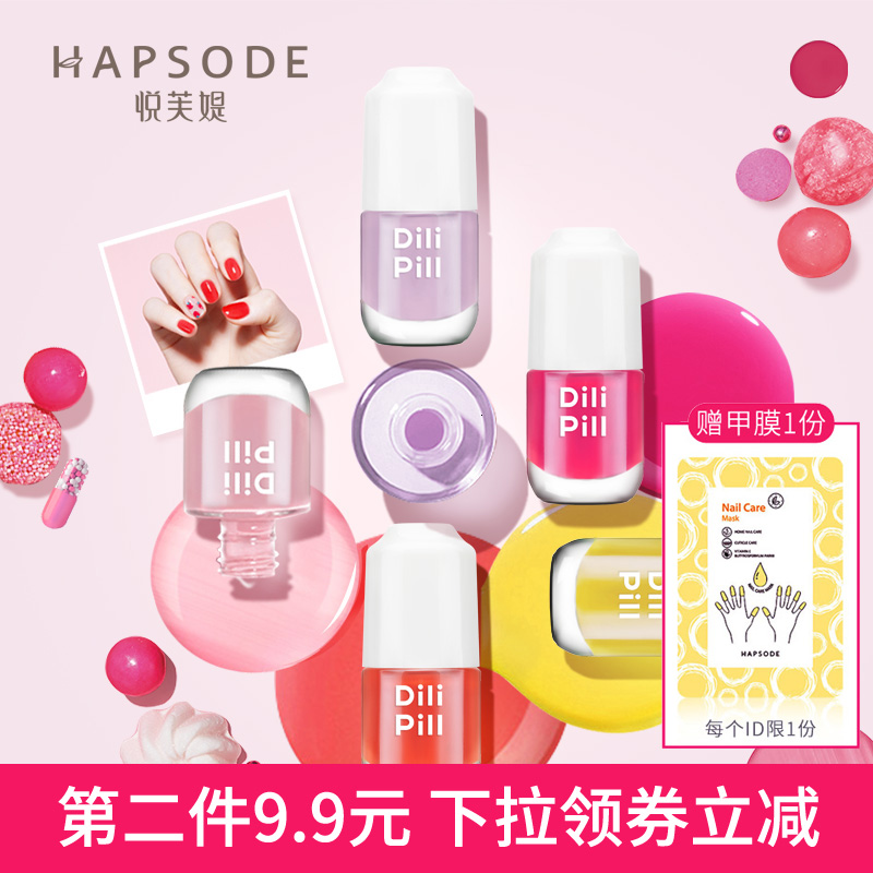 Hapsode/悦芙媞网红仙女可撕拉指甲油易涂快干无味无毒长效不掉色