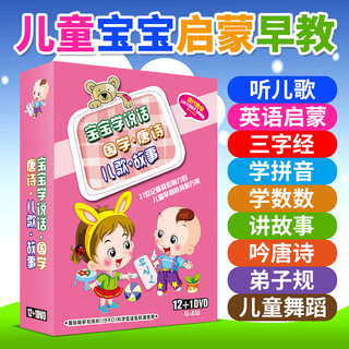 Children's Songs and Dances Learn Tang Poetry English Enlightenment Early Education Animation Video CD DVD CD Disc Car