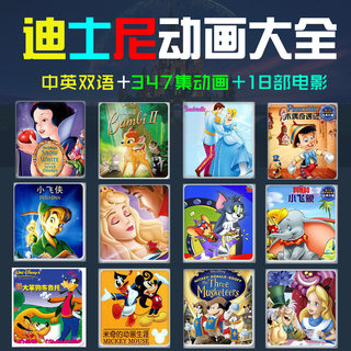 Genuine Disney English Cartoon DVD Disc Children's Film Disney English Animation Movie Collection CD