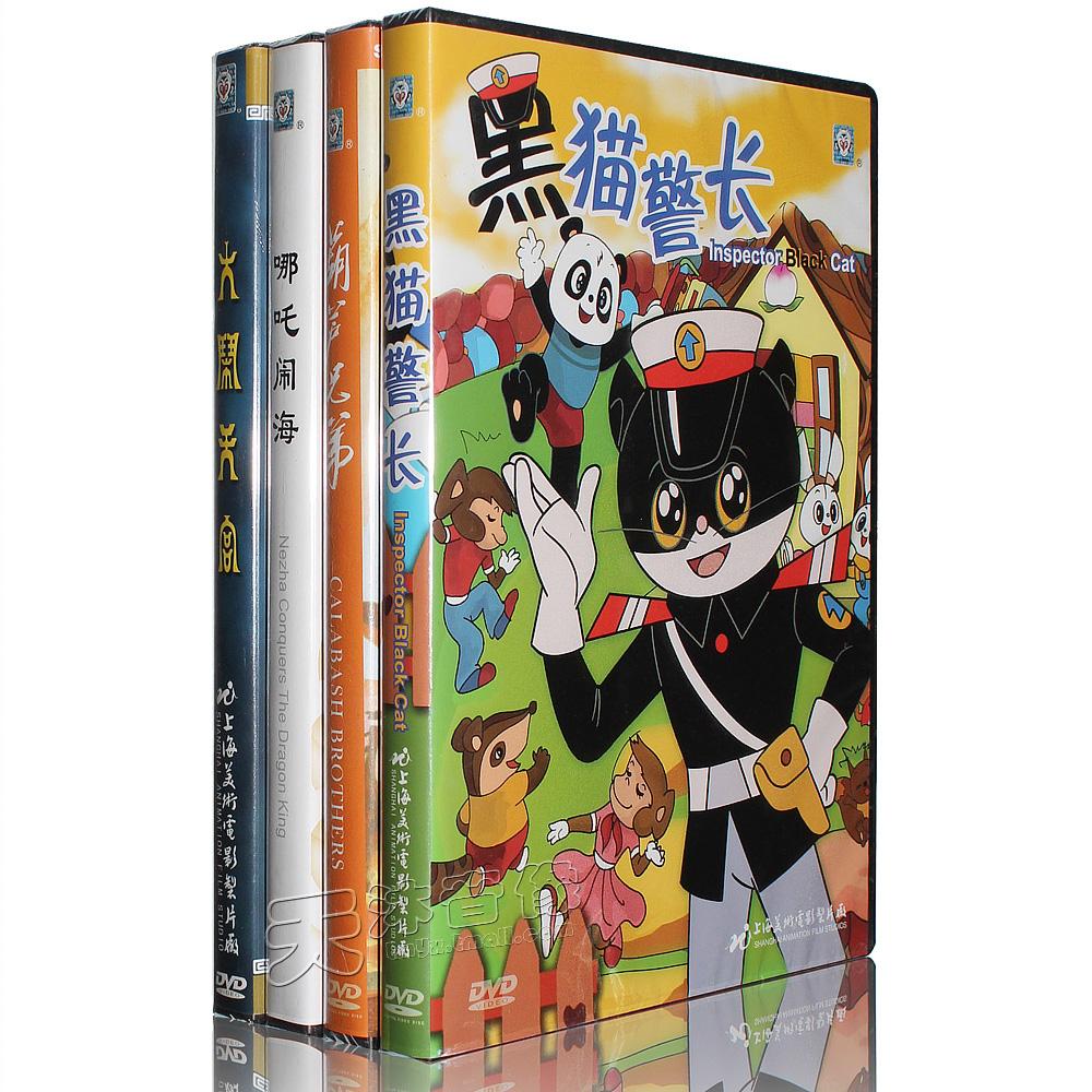 上海美术电影制片厂合集动画片dvd碟片儿童片黑猫警长/葫芦兄弟
