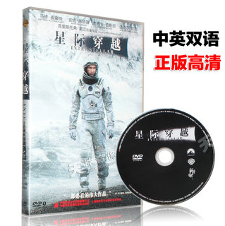 Genuine Interstellar DVD 2015 Oscar Movie Sci-Fi HD DVD Disc Disc English