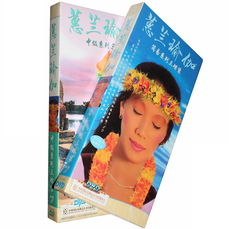 正版 蕙兰瑜珈初级+中级6DVD+2CD蕙兰瑜珈教学视频教程光盘光碟片