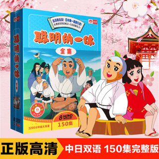 Clever Yixiu / Yixiu Monk / Yixiu Brother Classic Cartoon DVD Disc Children's Movie Anime CD