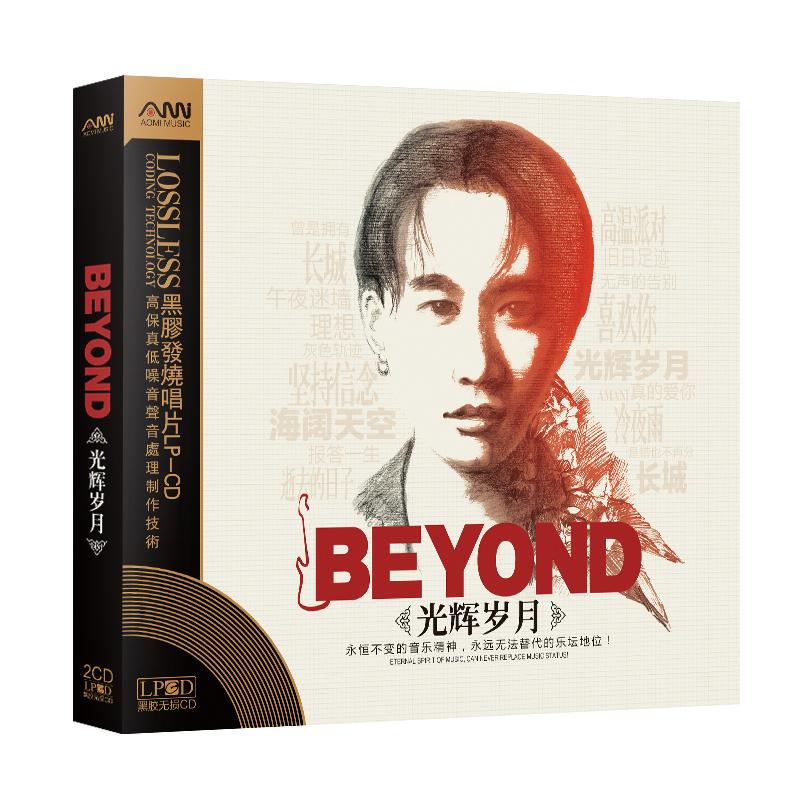 黄家驹beyond专辑经典流行音乐粤语老歌曲黑胶汽车载CD光盘光碟片-给呗网
