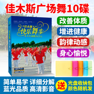 Jiamusi happy dance aerobics fifth set in the elderly Square Dance video tutorial teaching DVD optical disc