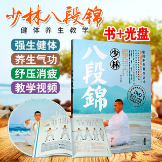 Shaolin Baduanjin Teaching Video Beginner Middle-aged and Elderly Health Qigong Health Exercises Course DVD CD Books
