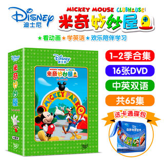 Genuine Mickey Mouse House dvd Young Children Disney English English Original Cartoon CD Anime Disc