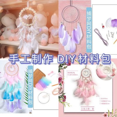 Dreamcatcher diy material package handmade activity room decorations Mori series ornaments to send friends birthday gifts