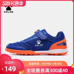 KELME Kelmei children's football shoes flagship boy broken nails breathable training shoes student Velcro sneakers