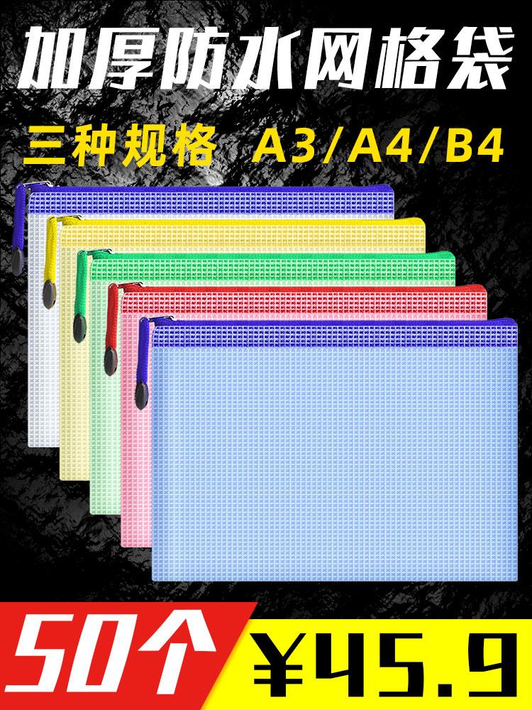 50个装A4网格拉链袋A3特大加厚透明文件袋B4加大防水资料袋办公收纳档案袋办公用品学生文具绘画作品收纳袋