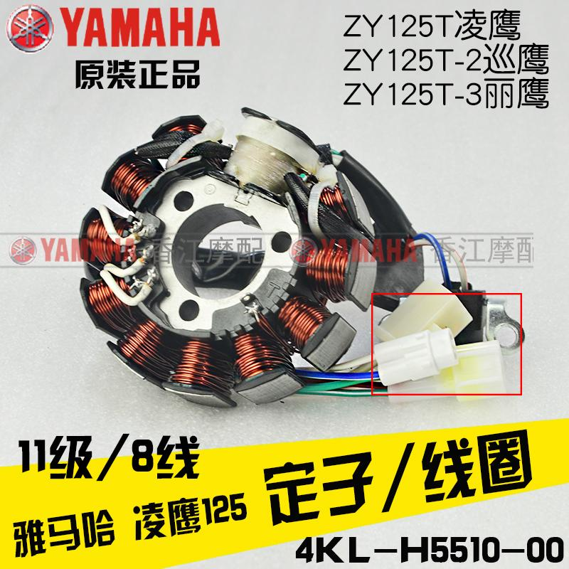 Yamaha Xun Eagle stator ZY125T Yingying lingying is still