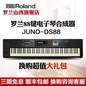 Tại chỗ Roland Roland JUNO-DS88 Điện Tử Synthesizer 88 Key Arranger Synthesizer Workstation