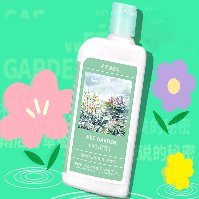 【买2送1】雨后花园香氛保湿身体乳