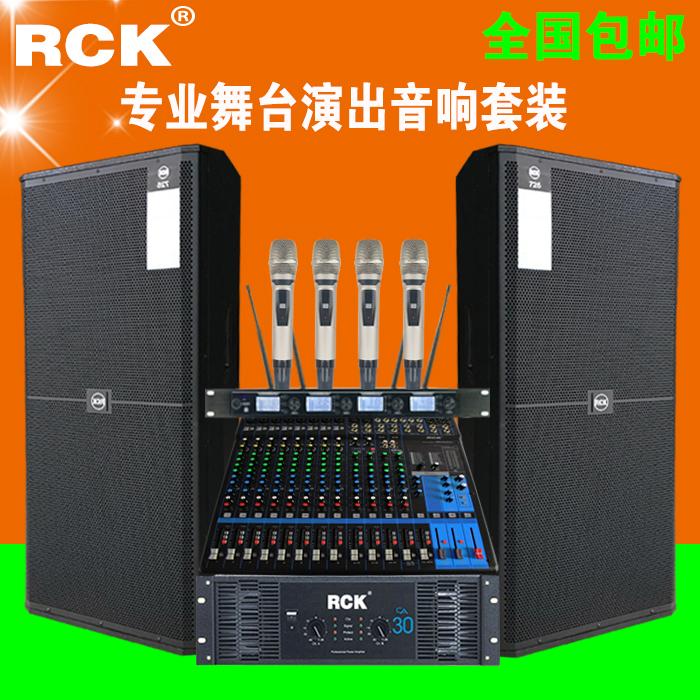 RCK большой профессиональный этап свадьбы производительность звука комплект полностью частота 15-дюймовое высокомощное оборудование для наружного динамика