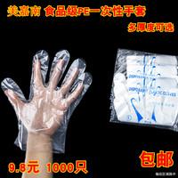 Утепленный Один раз перчатки Еда и напитки Маска для рук Еда Лобстер Прозрачная пластиковая полиэтиленовая пленка перчатки Прозрачная крышка