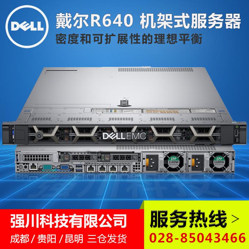 Dell Dell PowerEdge R640 server R630 upgrade processor silver bronze  optional