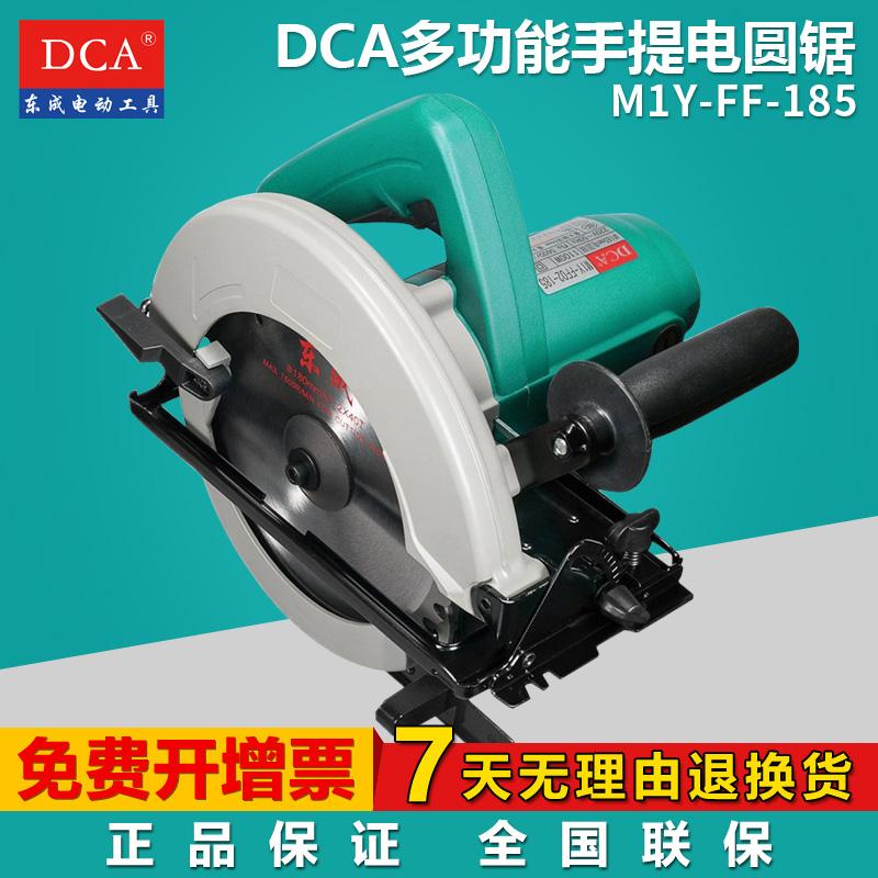 东成DCA电圆锯7寸9寸手提开槽圆盘倒装台锯切割机电动工具木工锯