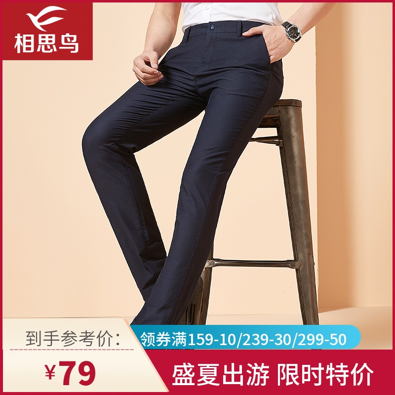 相思鸟裤子休闲裤春夏季薄款男装修身直筒男士中年莫代尔长裤商务