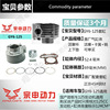 Zongshen original GY6 scooter cylinder 125T GY6150 cylinder cylinder liner cylinder block assembly four matching