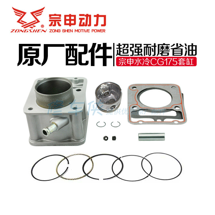 Three-wheeled motorcycle Zongshen water-cooled CG150 175 200 250 water-cooled set cylinder cylinder liner piston