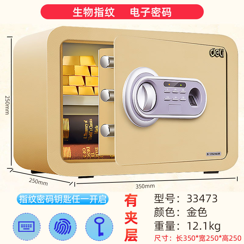 FINGERPRINT + PASSWORD UNLOCK GOLD -33473