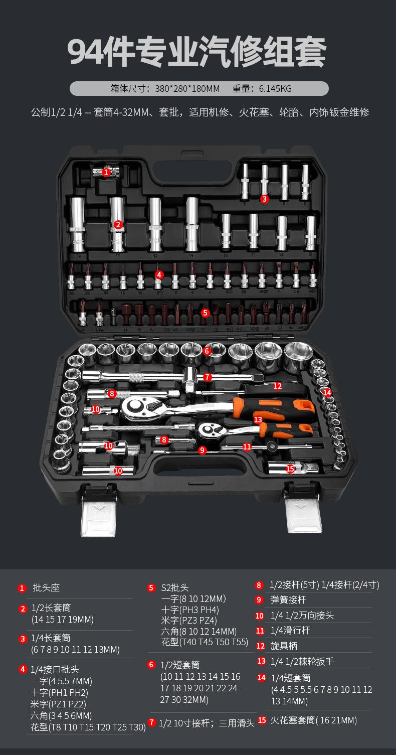 万能套筒扳手汽车工具大全套装组合维修车罩专用棘轮多功能工具箱详细照片