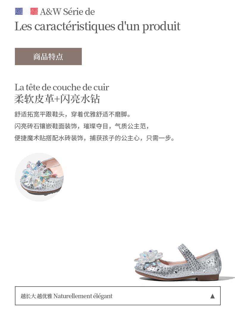 艾芮苏爱莎鞋儿童水晶鞋软底单鞋春秋小皮鞋女童鞋公主鞋详细照片