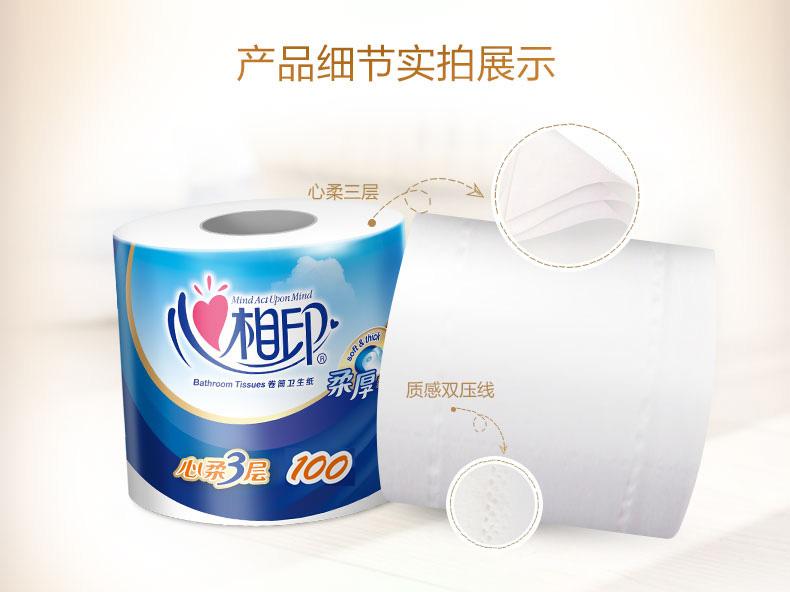 心相印有芯厕所用纸家用纸巾卷纸