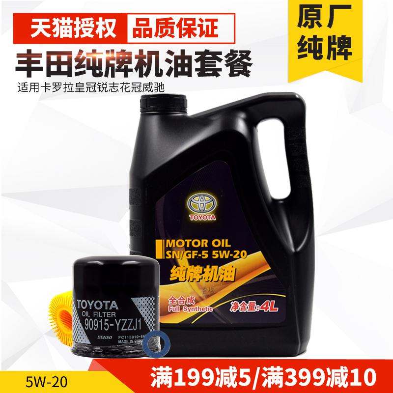 Toyota в оригинальной упаковке Чистый пакет фильтров для масляных фильтров 5W20 / 5W-20 Corolla Crown Reiz Corolla Vios